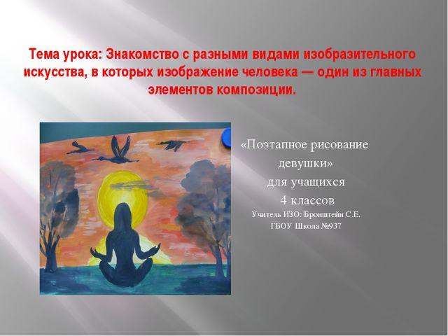Тема урока: Знакомство с разными видами изобразительного искусства, в которых...