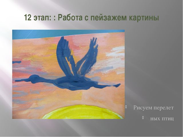 12 этап: : Работа с пейзажем картины Рисуем перелет ных птиц