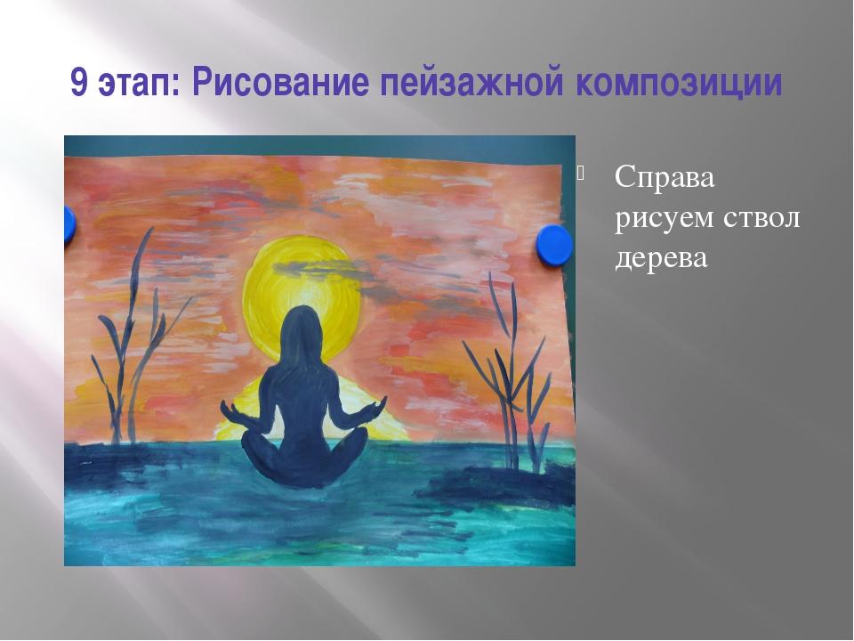 9 этап: Рисование пейзажной композиции Справа рисуем ствол дерева