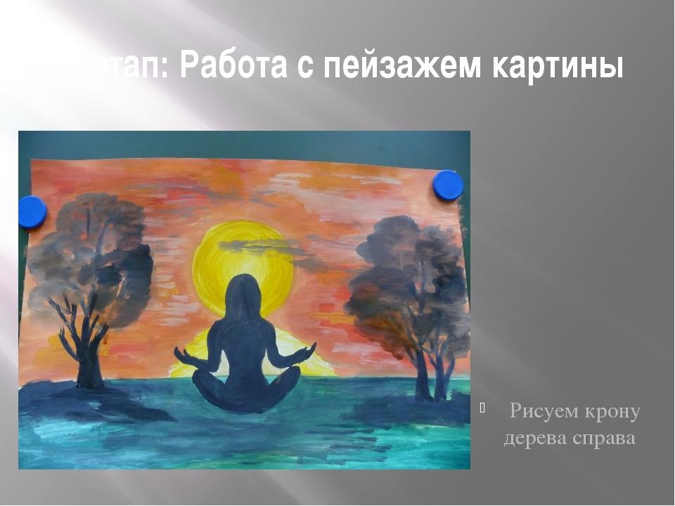 11 этап: Работа с пейзажем картины Рисуем крону дерева справа