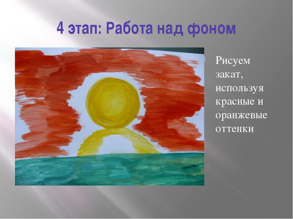4 этап: Работа над фоном Рисуем закат, используя красные и оранжевые оттенки