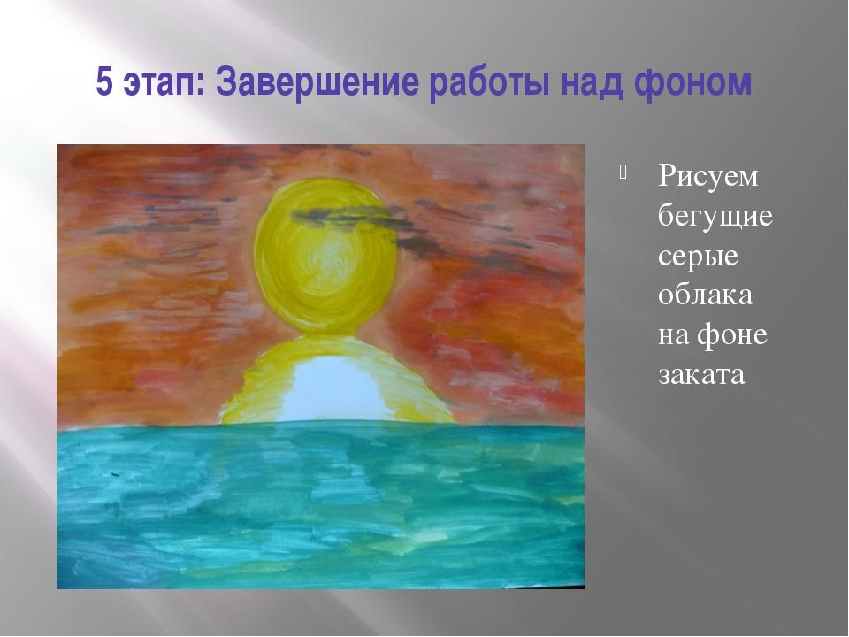 5 этап: Завершение работы над фоном Рисуем бегущие серые облака на фоне заката
