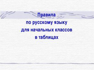 Правила по русскому языку для начальных классов в таблицах