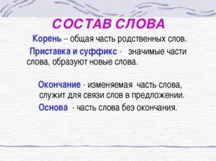 СОСТАВ СЛОВА Корень – общая часть родственных слов. Приставка и суффикс - зна