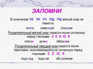 ЗАПОМНИ В сочетаниях ЧК ЧН НЧ НЩ РЩ мягкий знак не пишется. ночка каменщик сп