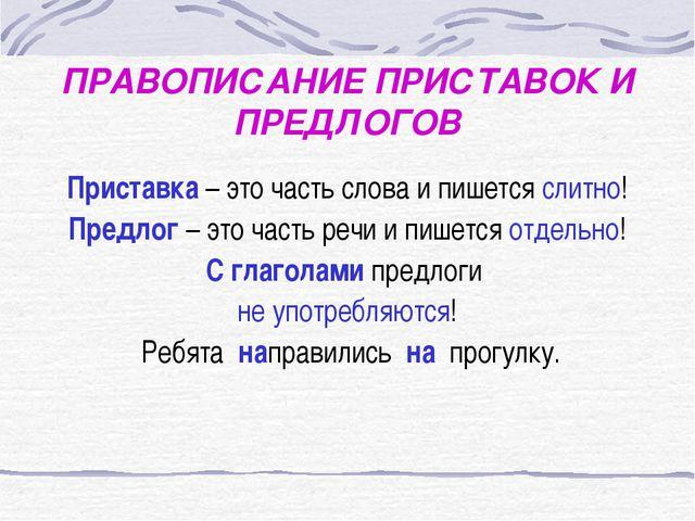 ПРАВОПИСАНИЕ ПРИСТАВОК И ПРЕДЛОГОВ Приставка – это часть слова и пишется слит...