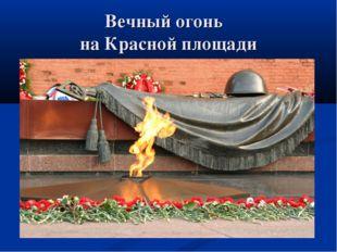 Вечный огонь на Красной площади