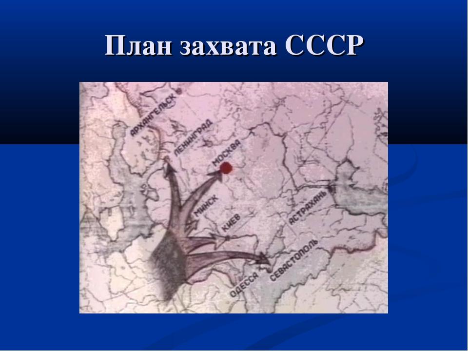 План захвата СССР