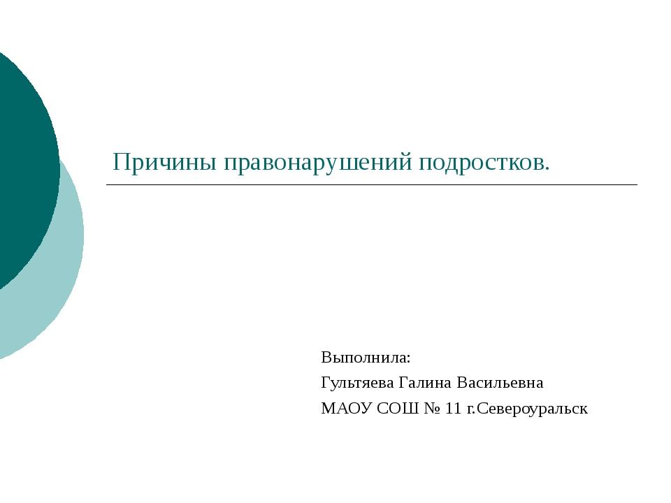 Причины правонарушений подростков. Выполнила: Гультяева Галина Васильевна МАО...