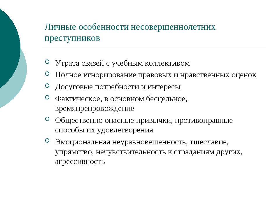 Личные особенности несовершеннолетних преступников Утрата связей с учебным ко...
