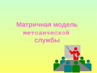 Матричная модель методической службы