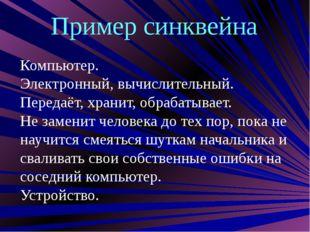Пример синквейна Компьютер. Электронный, вычислительный. Передаёт, хранит, об