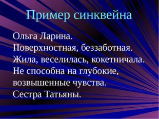 Пример синквейна Ольга Ларина. Поверхностная, беззаботная. Жила, веселилась,