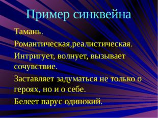 Пример синквейна Тамань. Романтическая,реалистическая. Интригует, волнует, вы