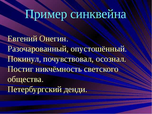 Пример синквейна Евгений Онегин. Разочарованный, опустошённый. Покинул, почув...