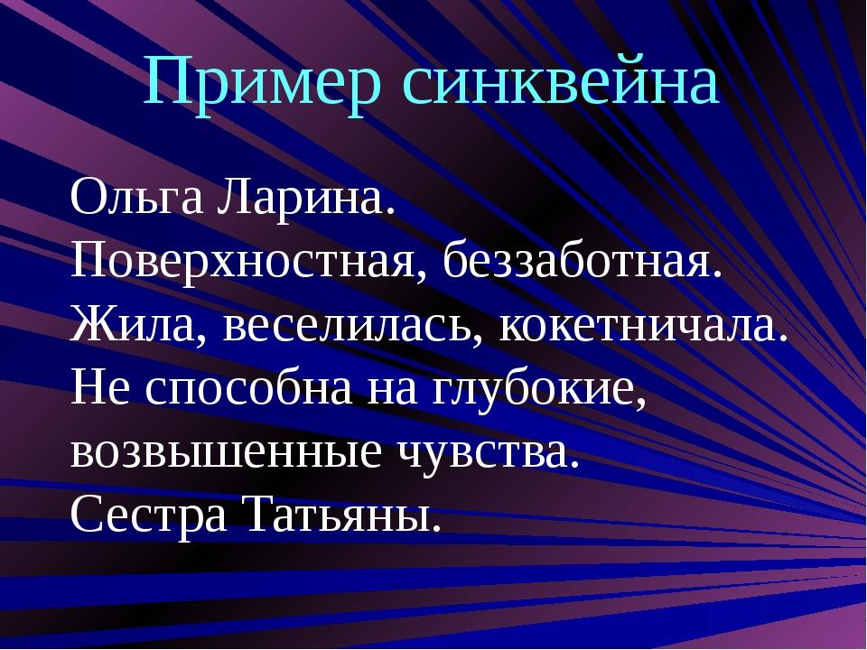 Пример синквейна Ольга Ларина. Поверхностная, беззаботная. Жила, веселилась,...