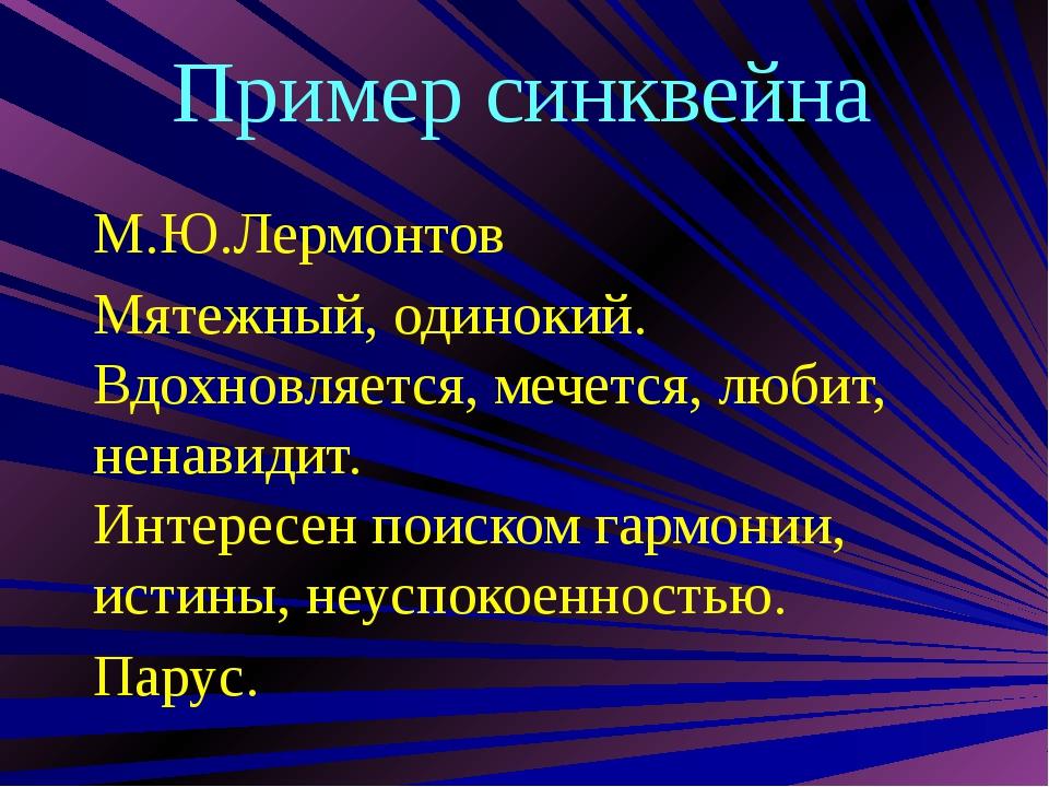 Пример синквейна М.Ю.Лермонтов Мятежный, одинокий. Вдохновляется, мечется, лю...