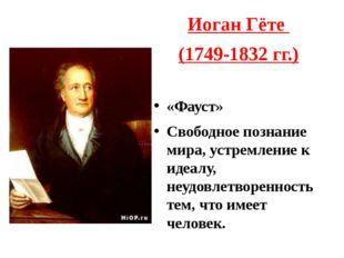 Иоган Гёте (1749-1832 гг.) «Фауст» Свободное познание мира, устремление к иде