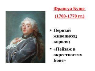Франсуа Буше (1703-1770 гг.) Первый живописец короля; «Пейзаж в окрестностях