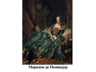 Маркиза де Помпадур