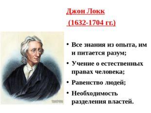 Джон Локк (1632-1704 гг.) Все знания из опыта, им и питается разум; Учение о