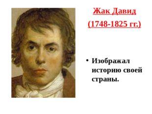 Жак Давид (1748-1825 гг.) Изображал историю своей страны.