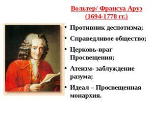 Вольтер/ Франсуа Аруэ (1694-1778 гг.) Противник деспотизма; Справедливое обще