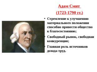 Адам Смит (1723-1790 гг.) Стремление к улучшению материального положения спос