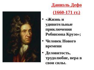 Даниэль Дефо (1660-171 гг.) «Жизнь и удивительные приключения Робинзона Крузо