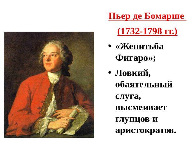 Пьер де Бомарше (1732-1798 гг.) «Женитьба Фигаро»; Ловкий, обаятельный слуга,...