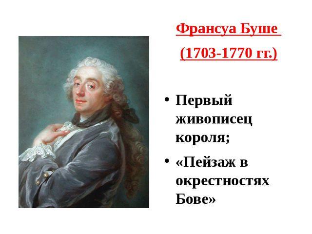 Франсуа Буше (1703-1770 гг.) Первый живописец короля; «Пейзаж в окрестностях...