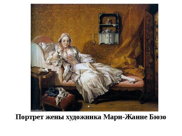 Портрет жены художника Мари-Жанне Бюзо