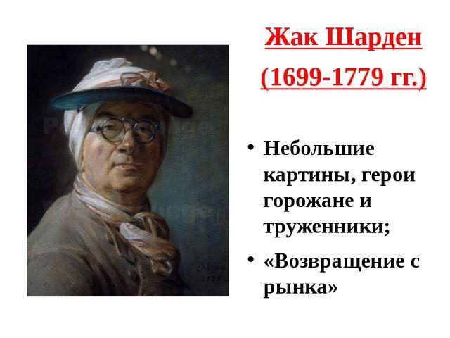 Жак Шарден (1699-1779 гг.) Небольшие картины, герои горожане и труженники; «В...