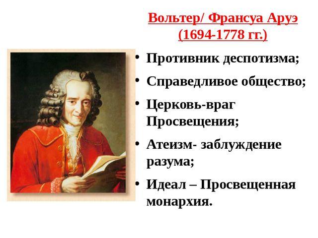 Вольтер/ Франсуа Аруэ (1694-1778 гг.) Противник деспотизма; Справедливое обще...