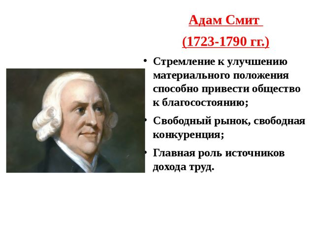 Адам Смит (1723-1790 гг.) Стремление к улучшению материального положения спос...