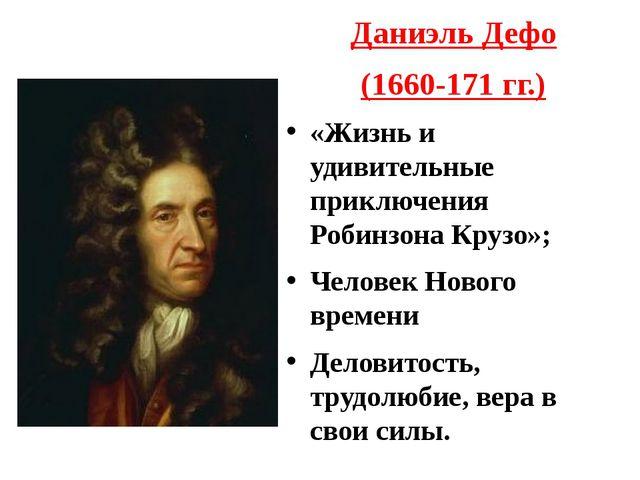 Даниэль Дефо (1660-171 гг.) «Жизнь и удивительные приключения Робинзона Крузо...