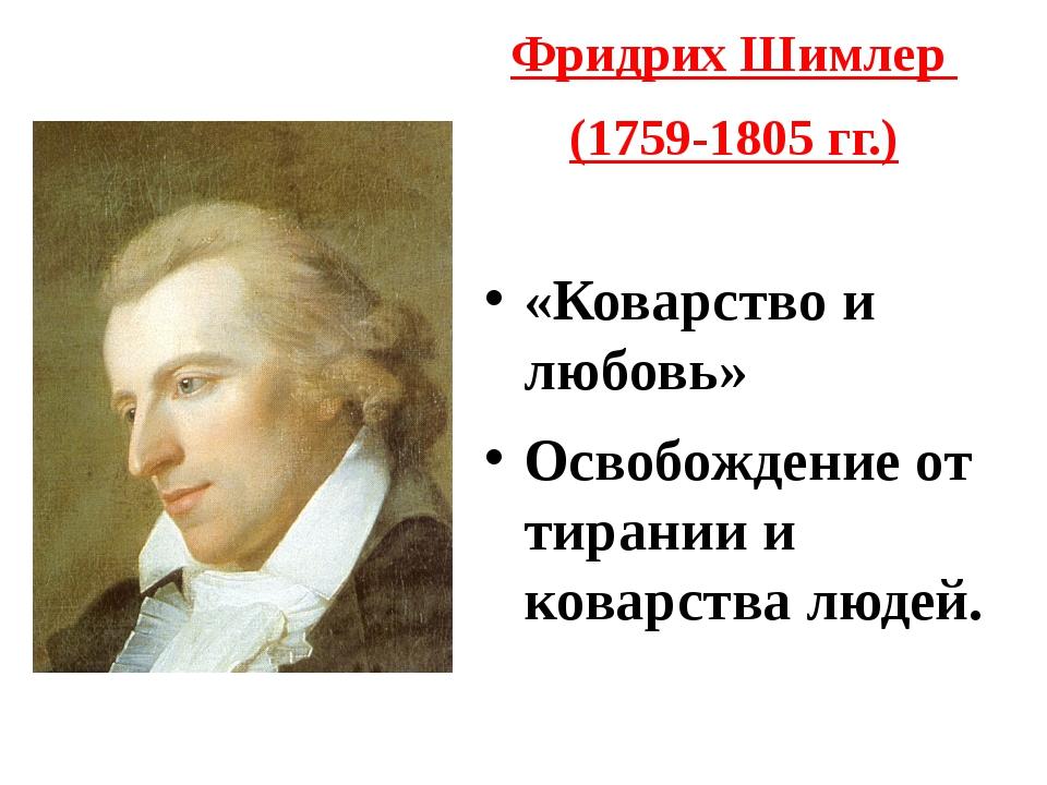 Фридрих Шимлер (1759-1805 гг.) «Коварство и любовь» Освобождение от тирании и...