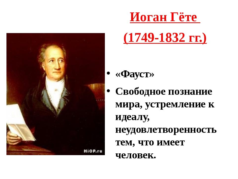 Иоган Гёте (1749-1832 гг.) «Фауст» Свободное познание мира, устремление к иде...