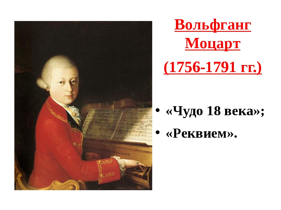Вольфганг Моцарт (1756-1791 гг.) «Чудо 18 века»; «Реквием».