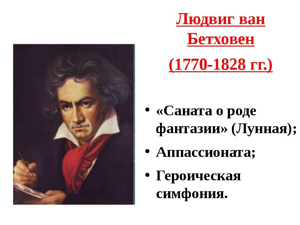 Людвиг ван Бетховен (1770-1828 гг.) «Саната о роде фантазии» (Лунная); Аппасс...