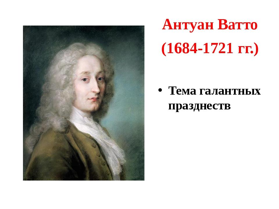 Антуан Ватто (1684-1721 гг.) Тема галантных празднеств