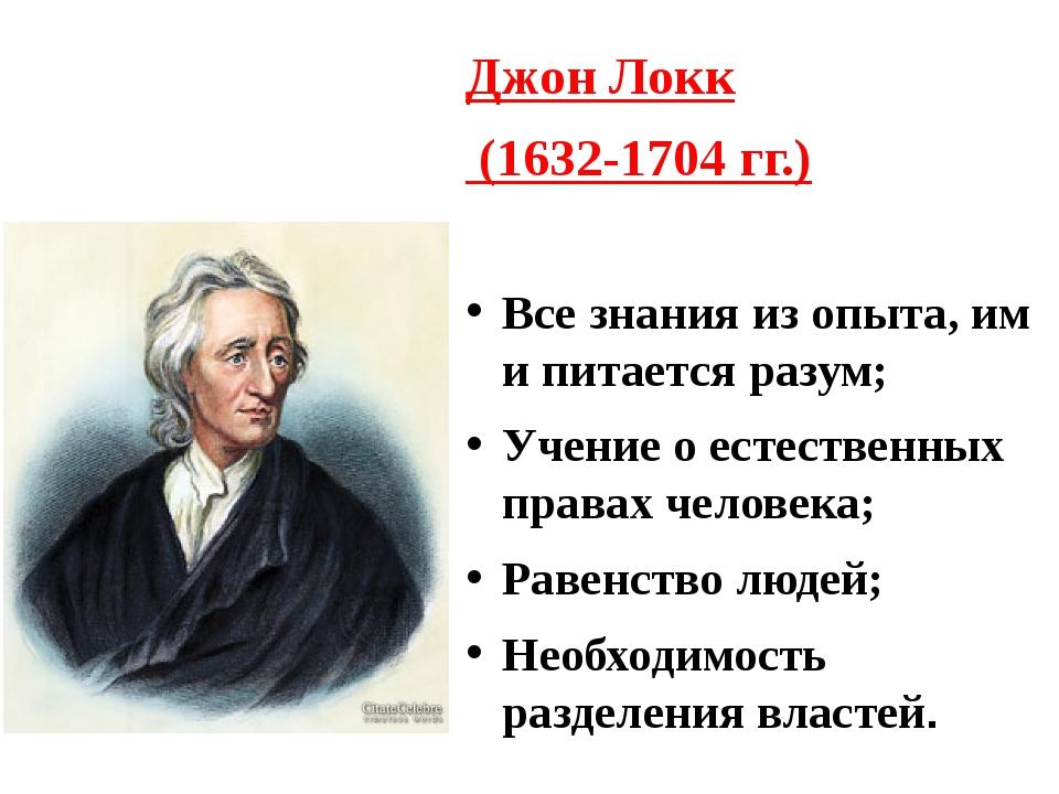 Джон Локк (1632-1704 гг.) Все знания из опыта, им и питается разум; Учение о...