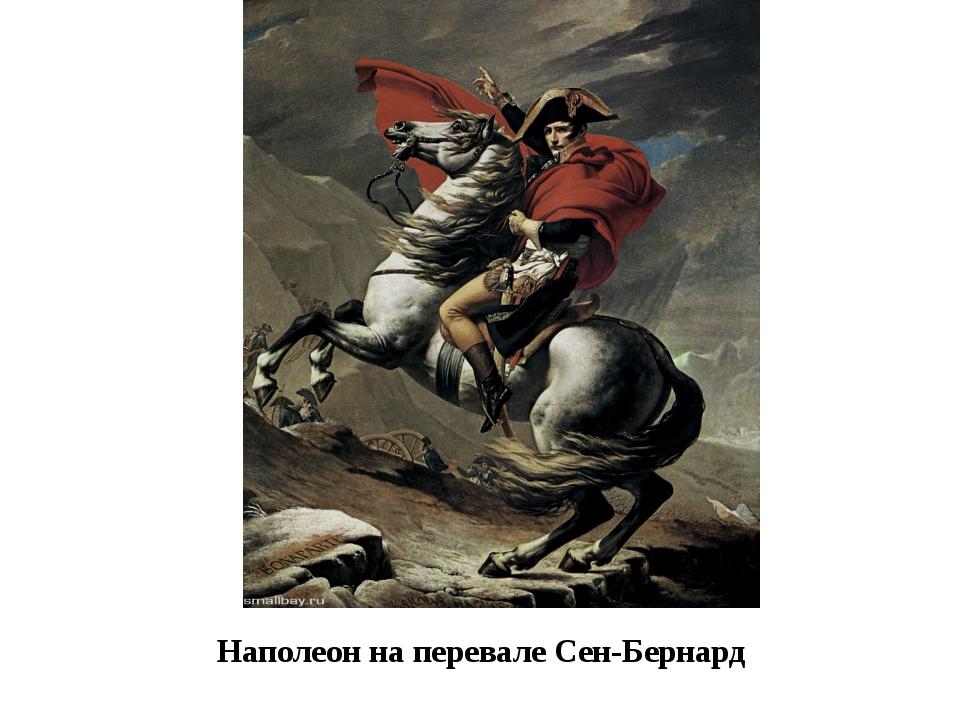 Наполеон на перевале Сен-Бернард