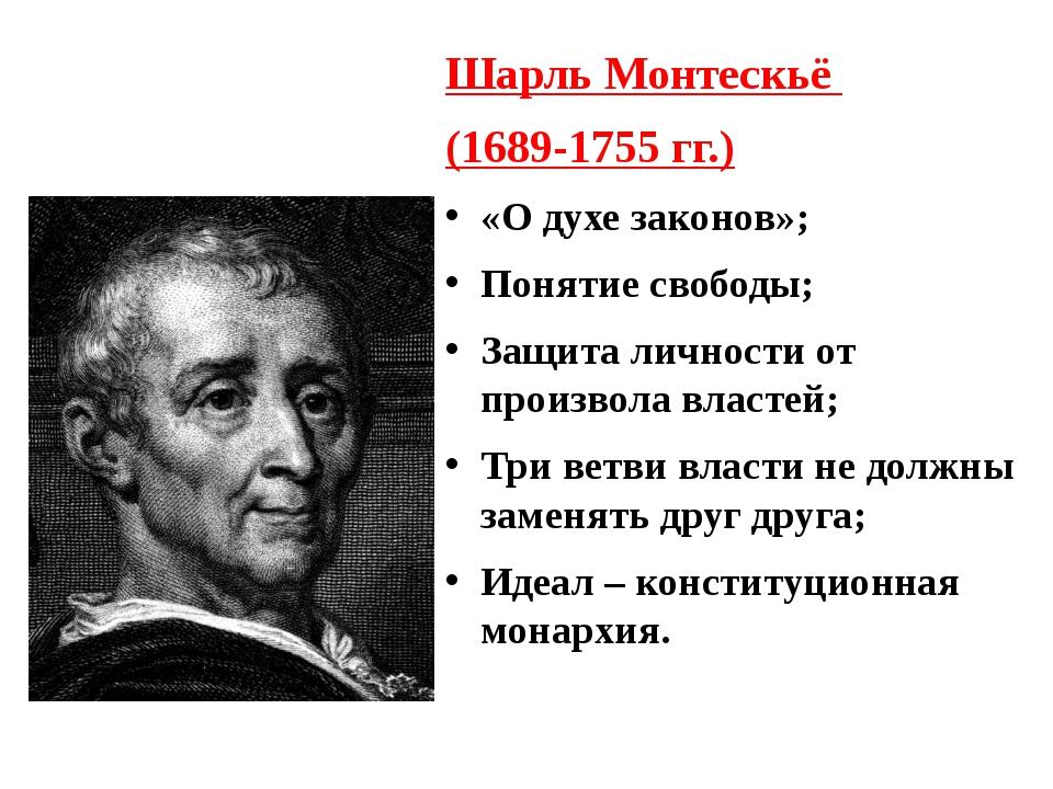Шарль Монтескьё (1689-1755 гг.) «О духе законов»; Понятие свободы; Защита лич...