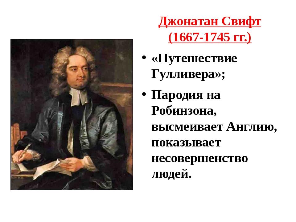 Джонатан Свифт (1667-1745 гг.) «Путешествие Гулливера»; Пародия на Робинзона,...