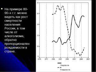 На примере 80-90–х г.г. можно видеть как рост смертности населения России, в