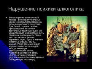 Нарушение психики алкоголика Белая горячка алкогольный психоз - возникает у б