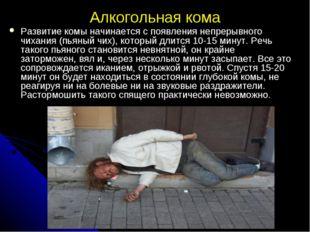 Алкогольная кома Развитие комы начинается с появления непрерывного чихания (п