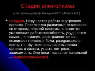 Стадии алкоголизма (классификации проф. Лисицына Ю.П. и Копыта Н.Я.) I стадия