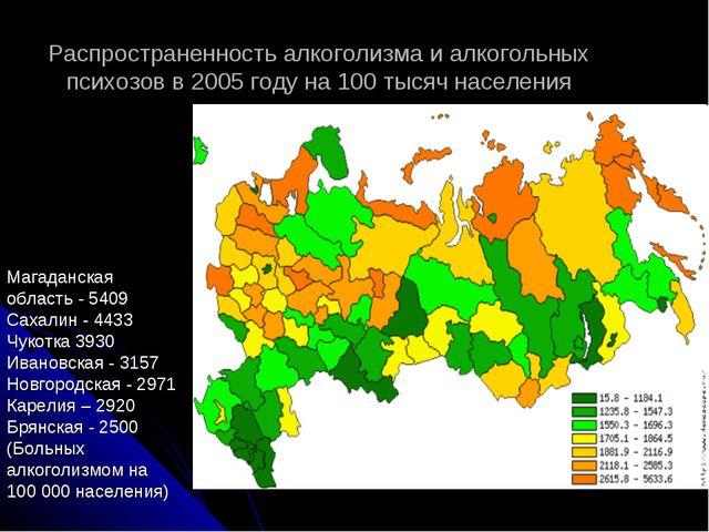 Распространенность алкоголизма и алкогольных психозов в 2005 году на 100 тыся...